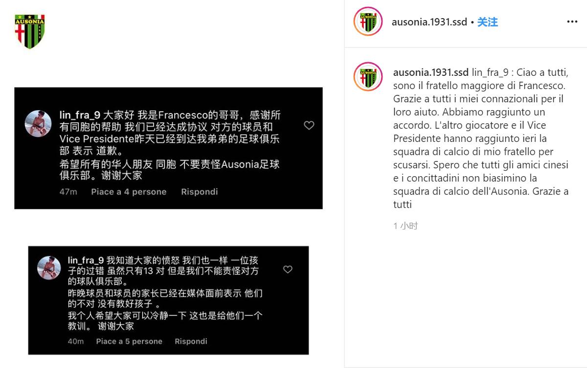 涉嫌种族歧视中国球员的球队已道歉,家长称没教好孩-今球app官网
