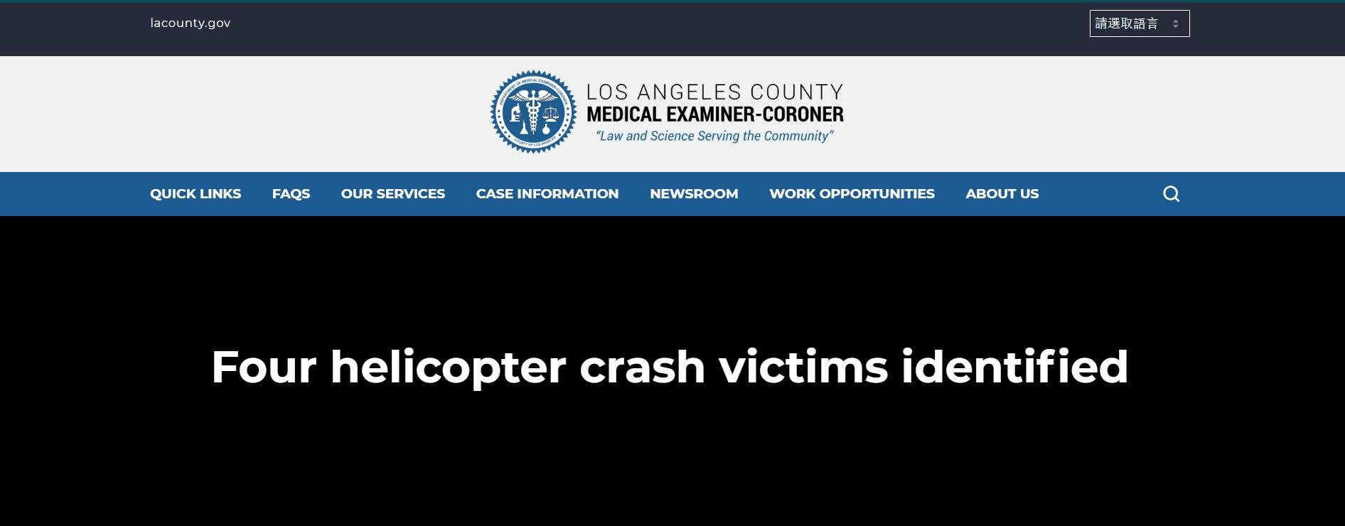 洛杉矶医学检验局官方:科比在坠机事故中罹难-今球app官网