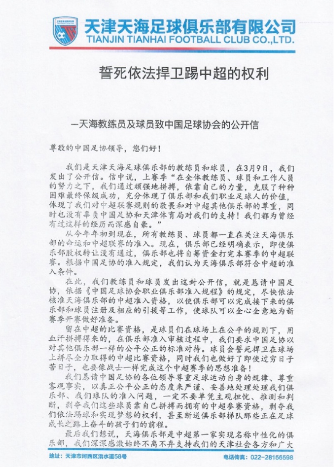 天海队教练、队员们致中国足协公开信:誓死捍卫踢中超的权利-今球app官网