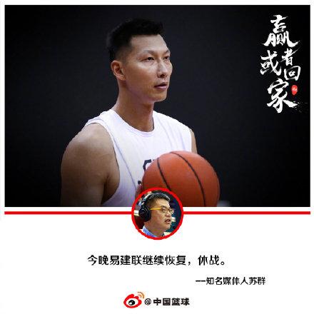 苏群:易建联将继续缺席今晚广东与北京的比赛-今球app官网