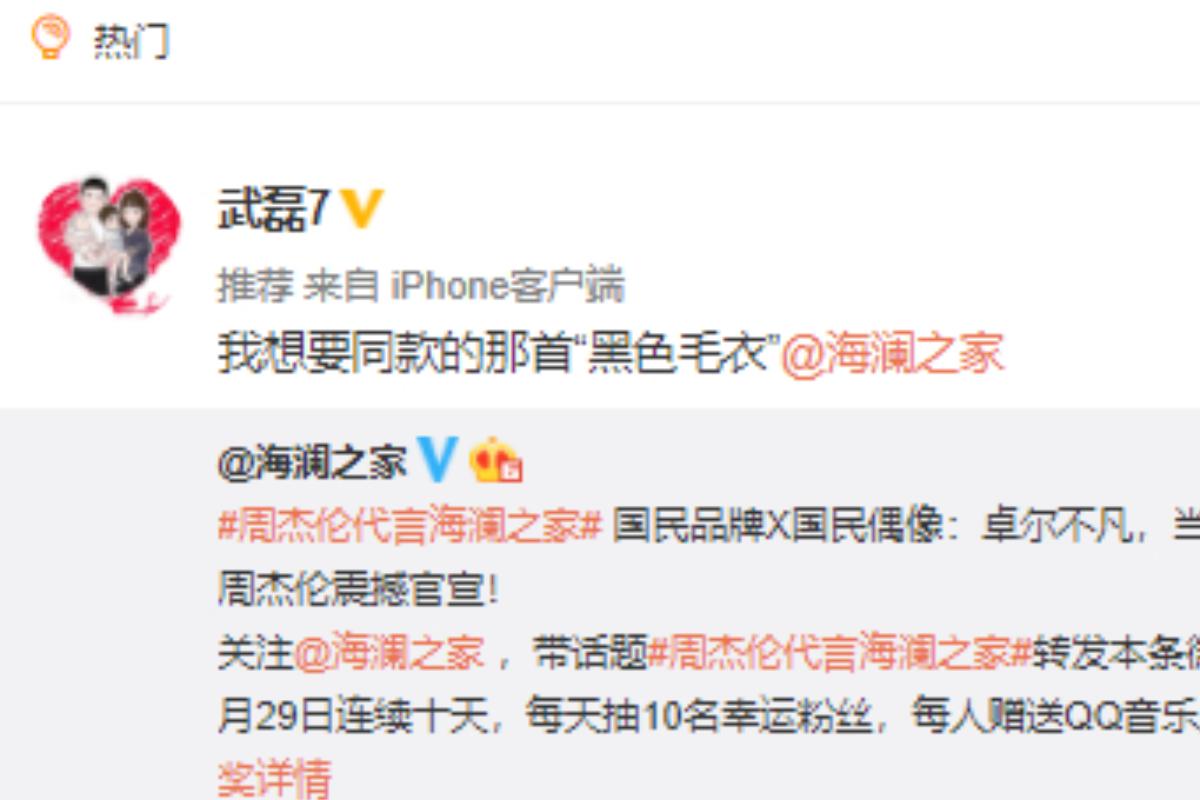 周董粉丝?海澜之家微博官宣新代言人周杰伦获武磊转发互动-今球app官网