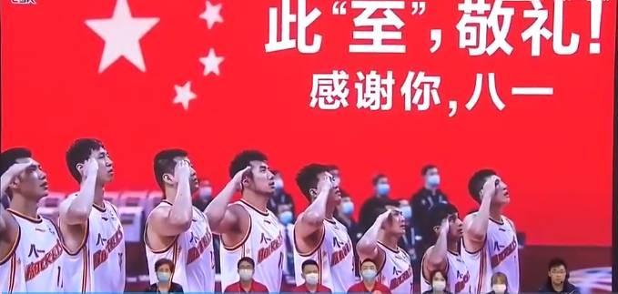 CBA官方赛前致敬八一 阿的江、张帆等人敬军礼-今球app官网