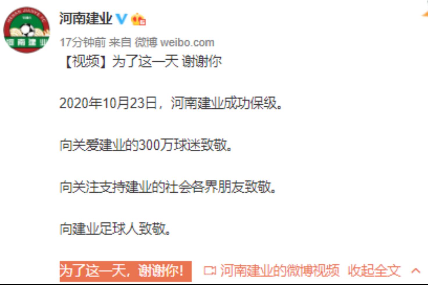 河南建业发布视频感谢各界支持:为了这一天,谢谢你!-今球app官网