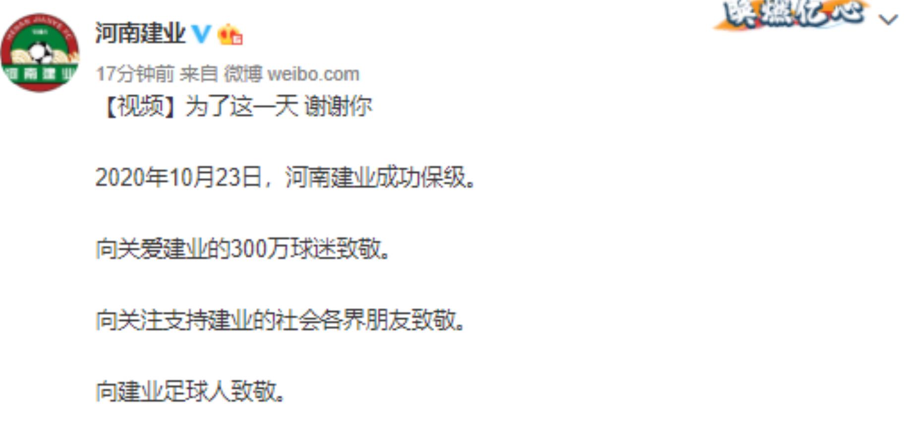 河南建业发布视频感谢各界支持:为了这一天,谢谢你-今球app官网