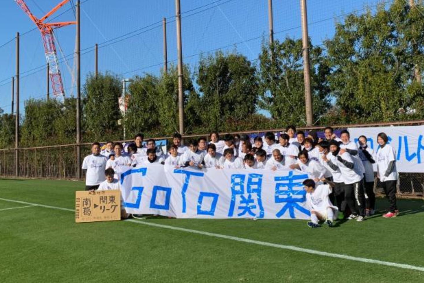 真实版励志故事!现实版足球小将南葛队升入日本地区联赛-今球app官网