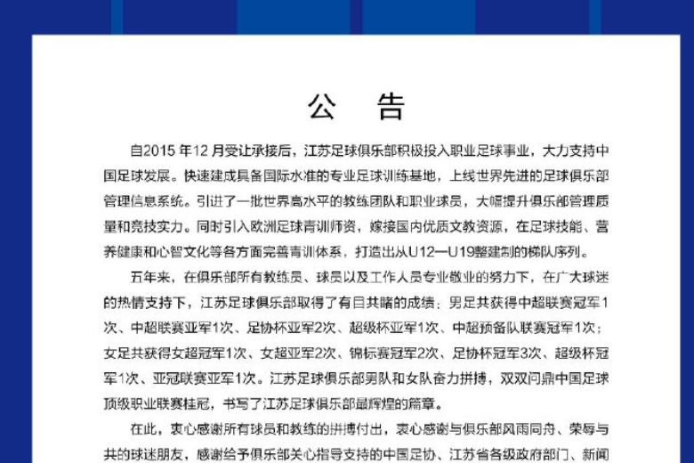 官方:苏宁宣布暂停运营江苏足球俱乐部-今球app官网