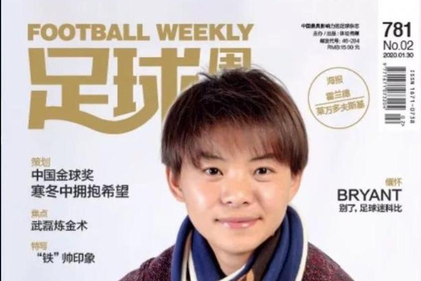 2020年初王霜为武汉捐款60万元,这是她在巴黎女足一年的薪资-今球app官网