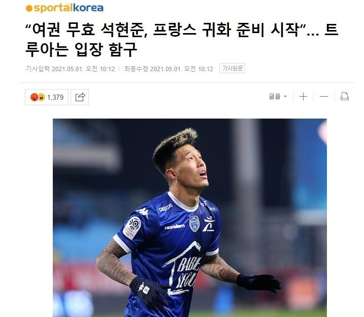 石现俊逃兵役被韩国取消护照后,准备申请入籍法国-今球app官网