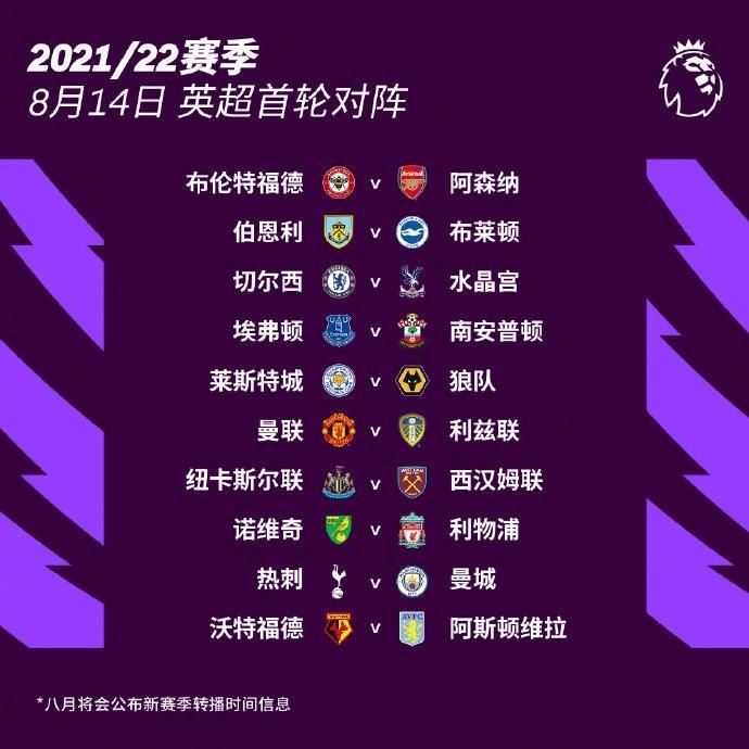 英超官方:新赛季揭幕战8月14日打响 曼城vs热刺-今球app官网