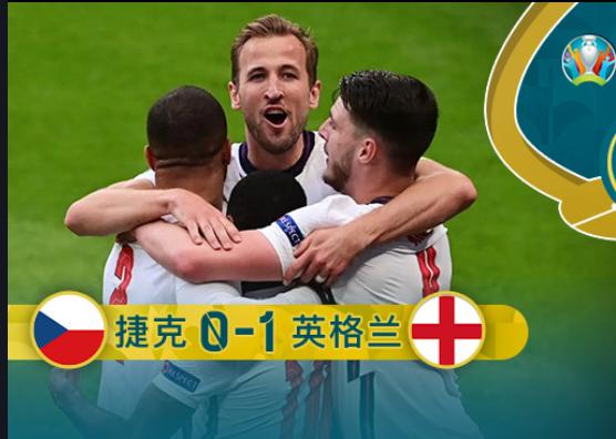欧洲杯-斯特林中柱+头球破门 英格兰1-0胜捷克头名出线-今球app官网